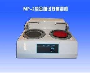 MP-2型金相试样磨抛机